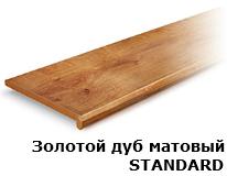 golden_oak_standard